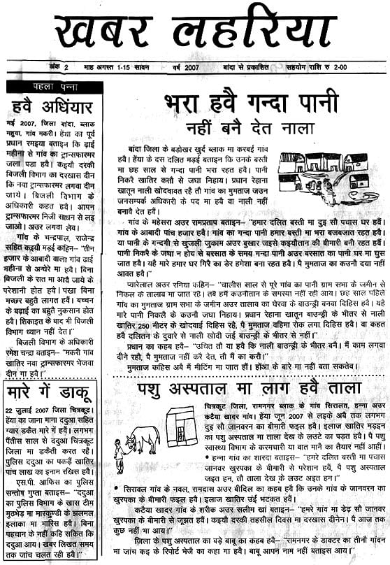 Khabar Lahariya – A Weekly Newspaper in Bundeli