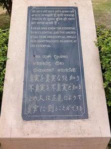 Philosophical inscription at Sarnath