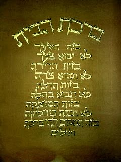 Birkat HaBayit, the blessing for the home.