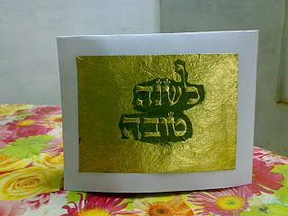 "Card for Rosh Hashanah reading, ""Good New Year."""