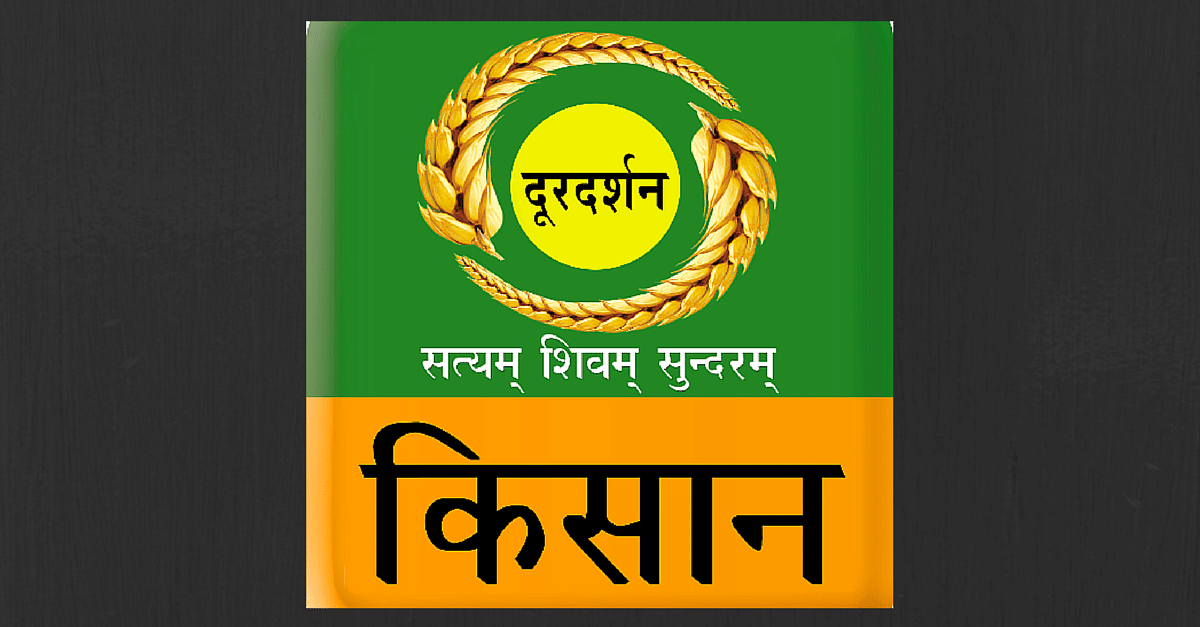 QUICK BYTES: Launch of a national channel on farmers. Welcome aboard DD Kisan.