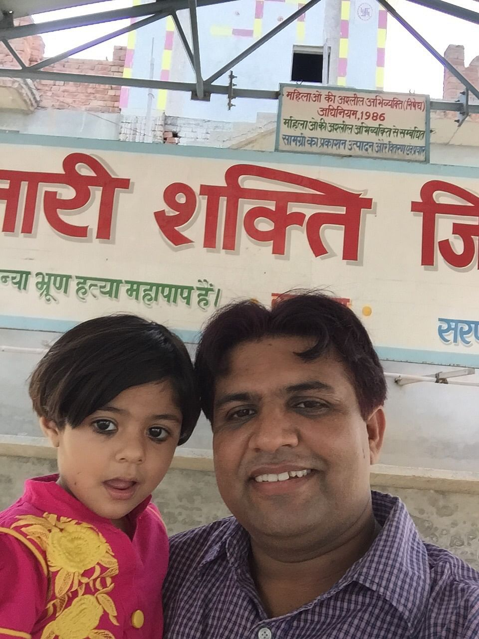 Sunil Jaglan with his daughter Nandini.