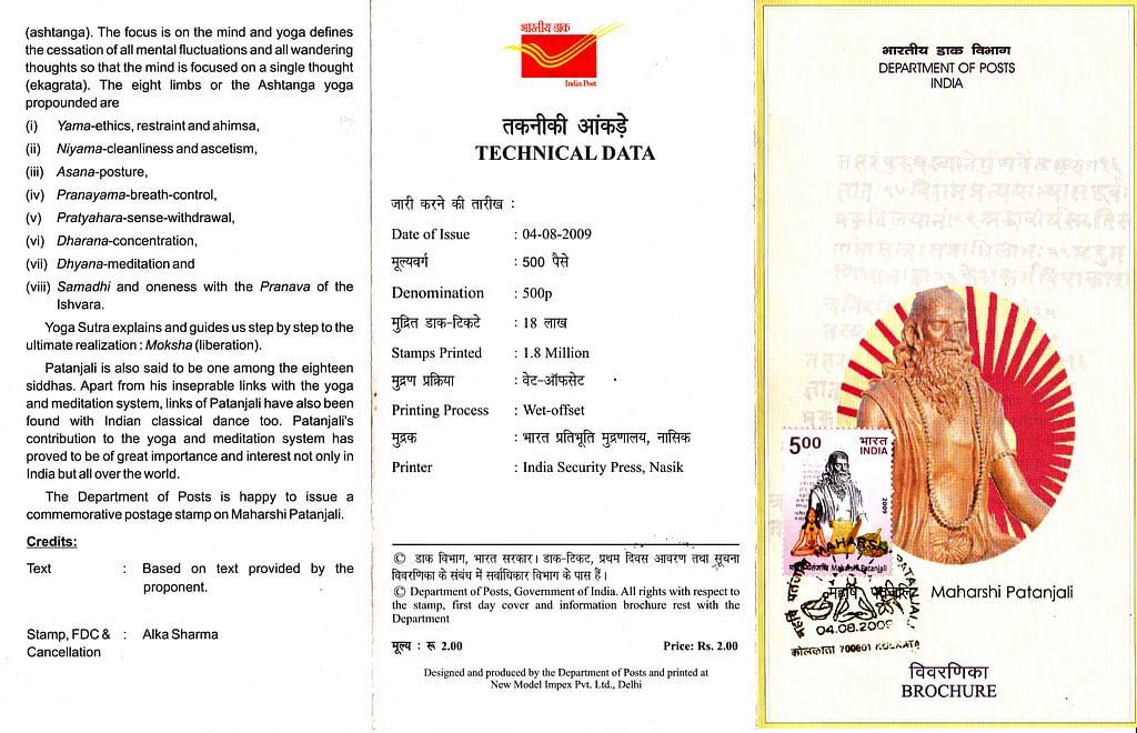 Maharishi Patanjali Stamp Brochure