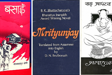 north east india literature
