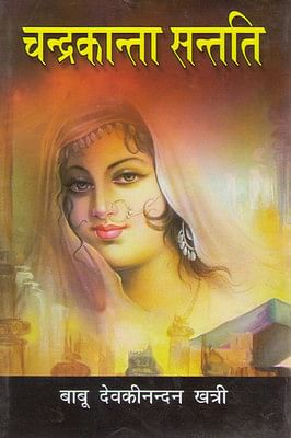 chandrakanta-santati-part-4-hindi-novel-400x400-imadf82chzj4gjny
