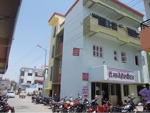 Dr. Mane Medical Foundation and Research Centre, Rahuri, Ahmednagar, Maharashtra