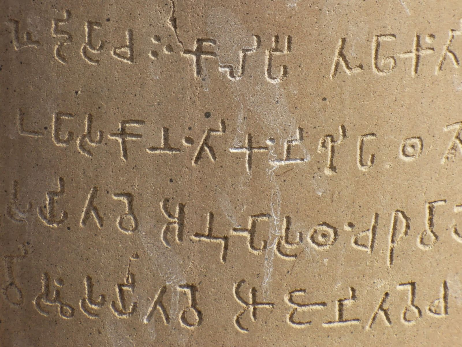 Brahmi inscription in Samath