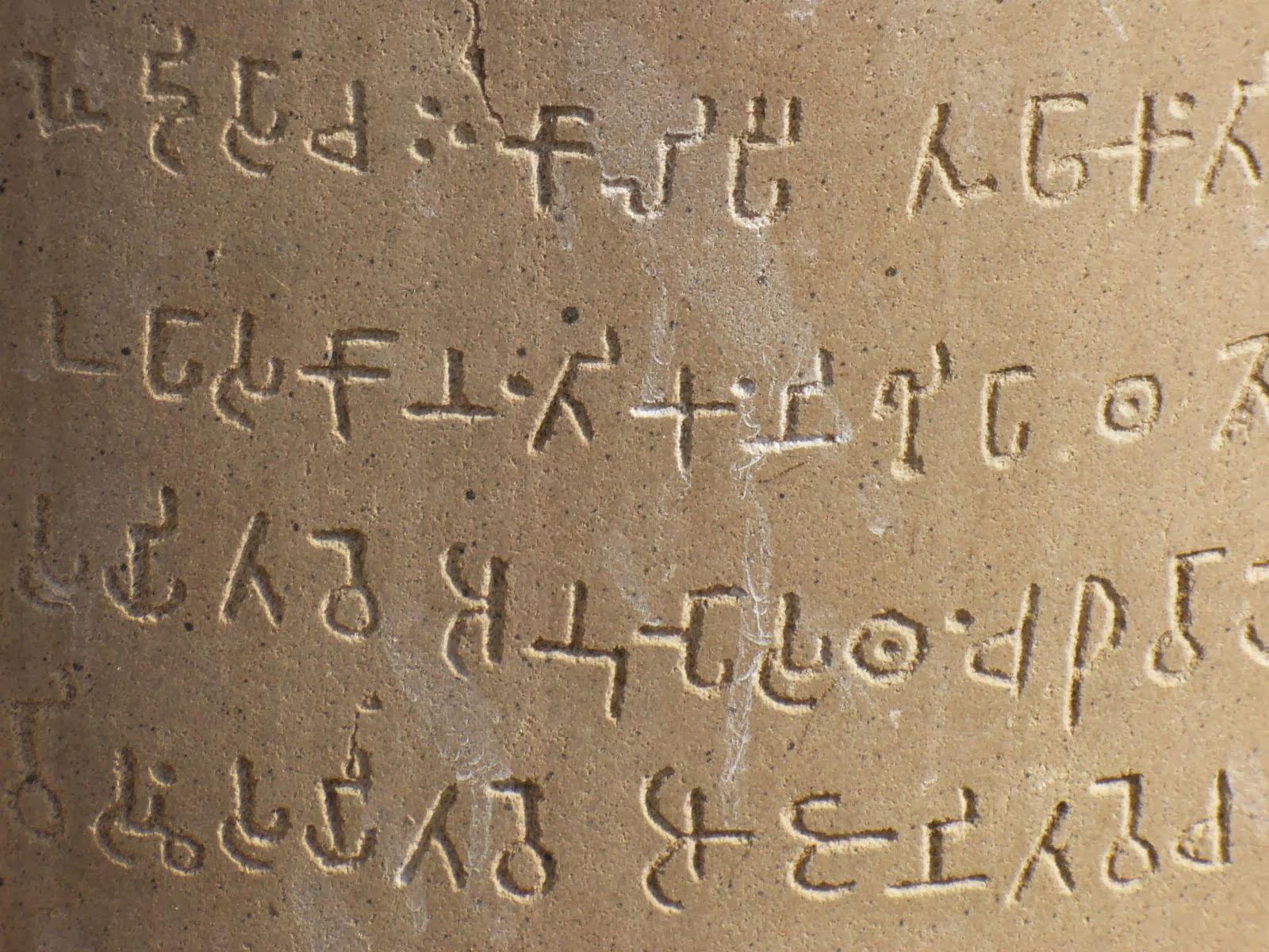 Brahmi inscription in Samath