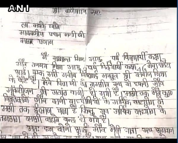 letter written to prime minister modi by sushant and tanmay mishra