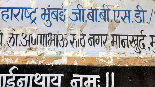 The board that welcomes you to Annabhau Sathinagar