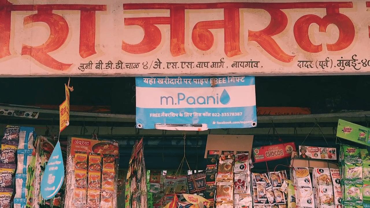 m.paani4