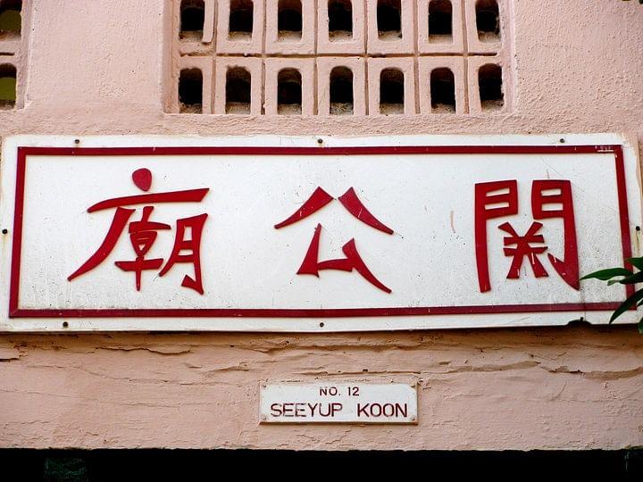 mazagaon-chinese-temple-2