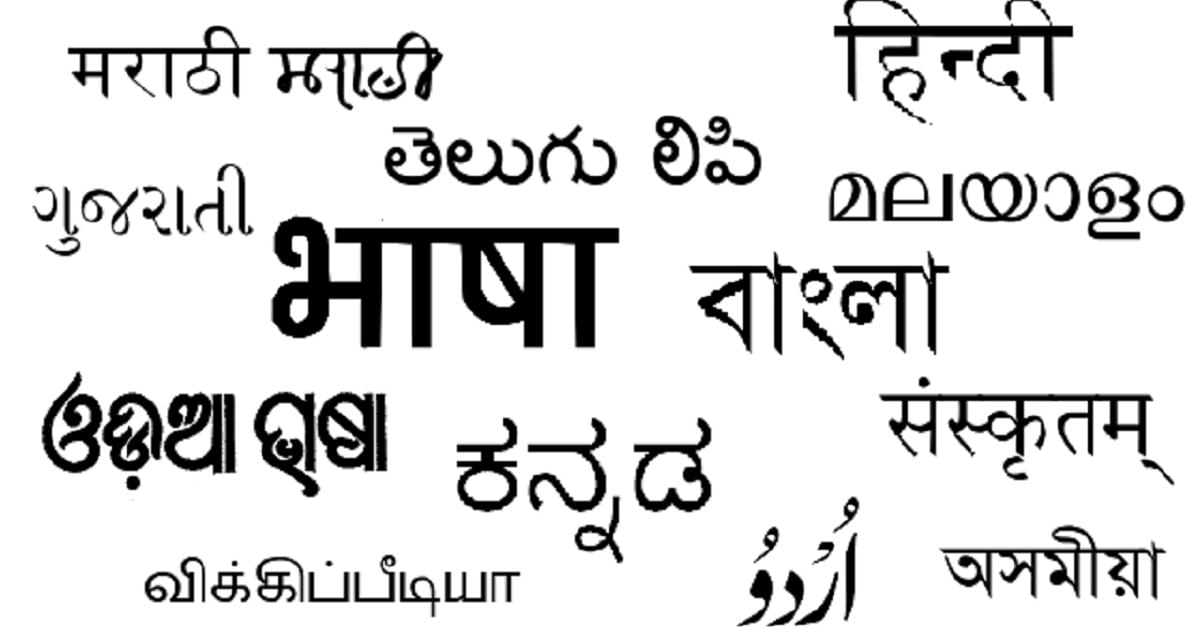 word_cloud_of_indian_languages_and_scripts
