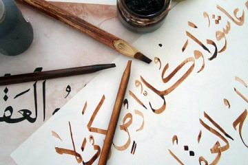 dily-calligraphy