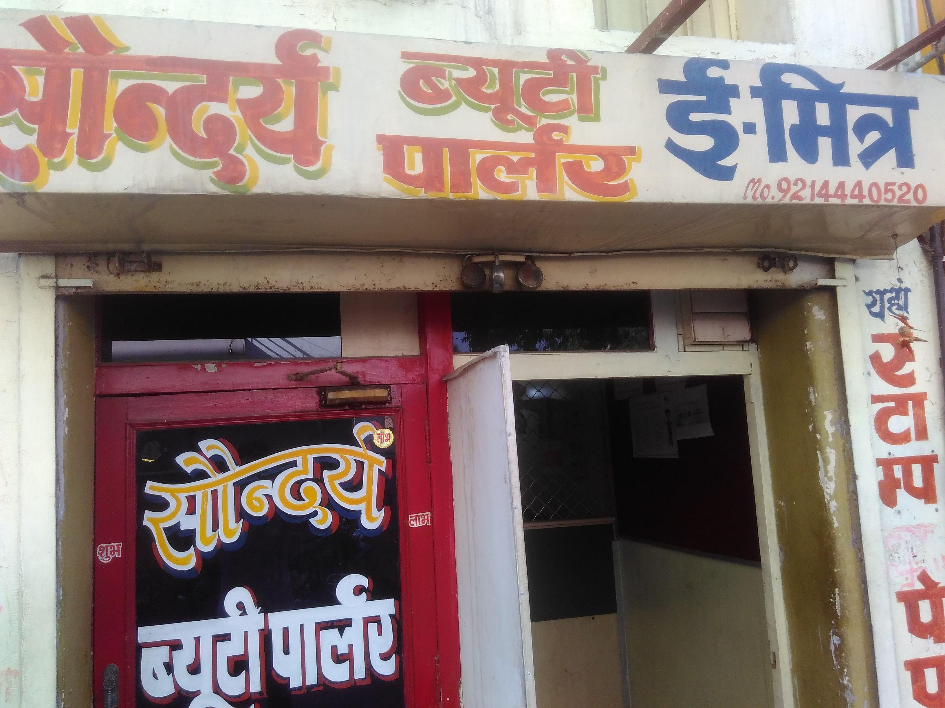 e-mitra-kiosk