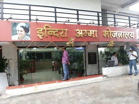 indira-amma-bhojnalaya-uttarakhand
