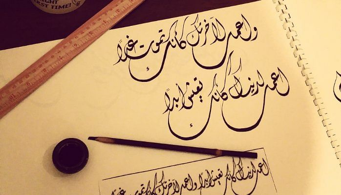 The Traditional Arabic Calligraphy