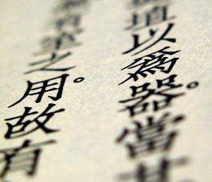 Text in Chinese. Picture for representative purposes only. Picture Courtesy: Flickr.