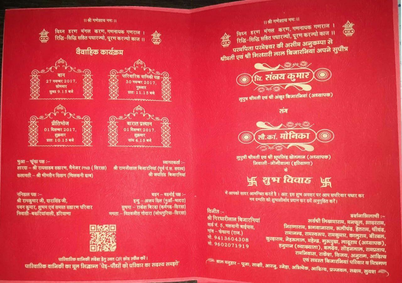 The Wedding Invitation Card Courtesy Shyam Sundar Jyani