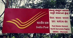 The trusted neighbourhood post office will now be a India Post Payments Bank, where you can deposit money. Representative image only. Image Courtesy: Pixabay.