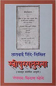 Cover of Tarabai Shinde's Stri Purush Tulana (Hindi translation)- Source: Facebook