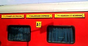 The Rajdhani and Shatabdi trains, will have enhanced security courtesy CCTV cameras and body cameras for RPF personnel, says the Railways. Representative image only. Image Credit: Wikimedia Commons.