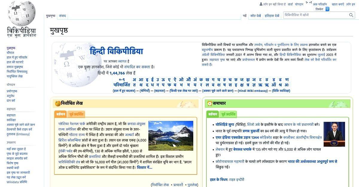 Como um carpinteiro de 22 anos se tornou um revisor da Wikipedia em hindi, com mais de 57.000 edições 2